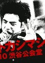 ライヴ・フィルム『エレファントカシマシ〜1988/09/10 渋谷公会堂〜』【Blu-ray】 [ エレファントカシマシ ]