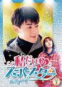 私だけのスーパースター~Mr. Fighting~ DVD-BOX2 [ ダン・ルン ]