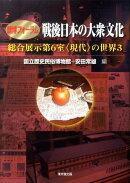 戦後日本の大衆文化