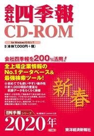 W>会社四季報CD-ROM新春号(2020年 1集) (<CD-ROM>(Win版))
