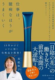 仕事は、臆病なほうがうまくいく 日本初のシワ改善化粧品 POLA「リンクルショット メディカル セラム」誕生ストーリー [ 安原ゆかり ]