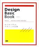Design Basic Book第2版