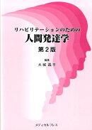 リハビリテーションのための人間発達学第2版