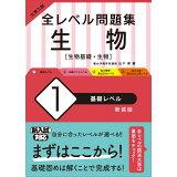 大学入試全レベル問題集生物(1)新装版 基礎レベル