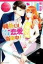 純朴OL、ただいま〓恋愛指南中! Komari & Toji (エタニティブックス ETERNITY Rouge) [ 橘志摩 ]