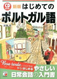 はじめてのポルトガル語新版 (Asuka business & language book) [ 浜岡究 ]