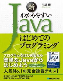 新わかりやすいJavaはじめてのプログラミング [ 川場隆 ]