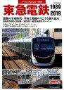 東急電鉄1989-2019 (イカロスMOOK)