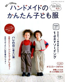ハンドメイドのかんたん子ども服(2018-2019秋冬) 90〜120cm (レディブティックシリーズ)