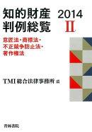 知的財産判例総覧2014(第2巻)