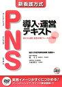新看護方式PNS導入・運営テキスト 導入から運営,監査・評価,フィードバックまで [ 橘幸子 ]