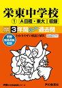 栄東中学校 1(A・東大1収録)(2020年度用) 3年間スーパー過去問 (声教の中学過去問シリーズ)