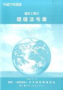 建設工事の環境法令集(平成27年度版)