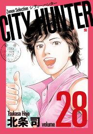CITY HUNTER(28) (ゼノンセレクション) [ 北条司 ]