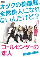 コールセンターの恋人 DVD-BOX[6枚組]