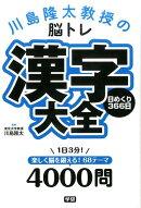 川島隆太教授の脳トレ 漢字大全 日めくり366日