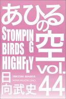 あひるの空 STOMPING BIRDS HIGHFLY(44)