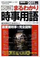 〈図解〉まるわかり時事用語(2010→2011年版)