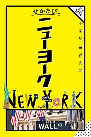 せかたびニューヨーク