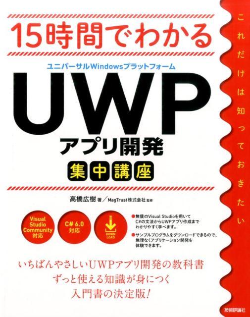 15時間でわかるUWPアプリ開発集中講座 [ 高橋広樹 ]