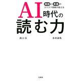 AI時代の読む力