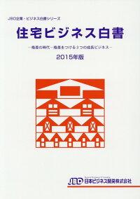 ブックス: 住宅ビジネス白書(2015年版) - 藤田英夫 - 9784901586955 : 本