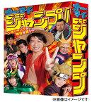 オー・マイ・ジャンプ!〜少年ジャンプが地球を救う〜 Blu-ray BOX【Blu-ray】