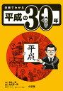 漫画でわかる平成の30年 [ 森本 一樹 ]