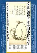 文化装置としての日本漢文学