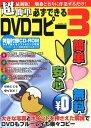 超簡単必ずできるDVDコピー(3) 超初心者向け!/最新版!/順番通りに作業するだけ!! (G-MOOK)