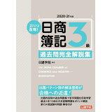 ズバリ合格!日商簿記3級過去問完全解説集(2020-21年版)