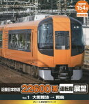 eレール鉄道BDシリーズ::近畿日本鉄道 22600系 運転席展望 大阪難波駅→賢島【Blu-ray】