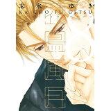 花鳥風月(8) (ディアプラスコミックス Selection)