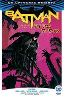 バットマン:アイ・アム・スーサイド(VOL.2)