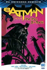 バットマン:アイ・アム・スーサイド(VOL.2) DC UNIVERSE REBIRTH (ShoPro books DC comics) [ トム・キング ]