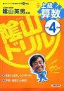陰山ドリル上級算数小学4年生 [ 桝谷雄三 ]