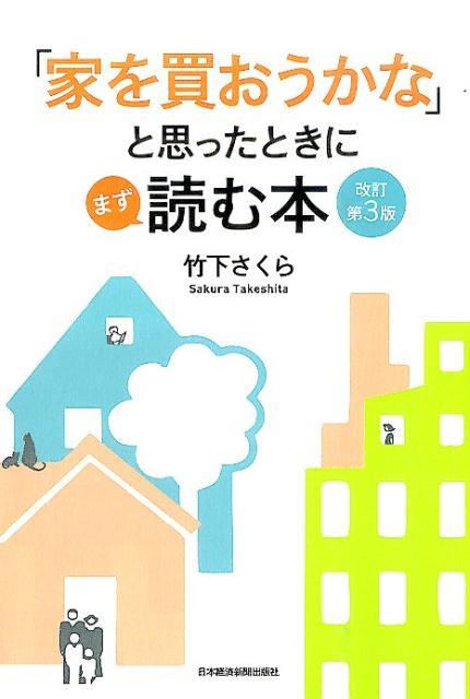 「家を買おうかな」と思ったときにまず読む本改訂第3版 [ 竹下さくら ]
