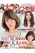大人のつや髪カタログ(vol.3)