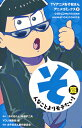 TVアニメおそ松さんアニメコミックス 2 そんなことよりモテたい!篇 [ 赤塚 不二夫 ]