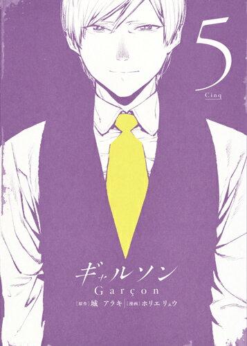 ギャルソン 5 (ヤングジャンプコミックス) [ ホリエ リュウ ]
