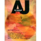 Art Journal(Vol.99(2019.Nov)