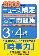 ニュース検定公式問題集3・4級(2009年度版)