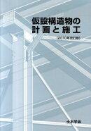 仮設構造物の計画と施工2010年改訂版