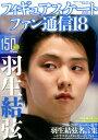 フィギュアスケートファン通信(18) 羽生結弦名言集2016-2017シーズン前半〜ドラマチックメ (メディアックスmook)