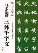 【バーゲン本】楽しく学ぶ日下部鳴鶴三体千字文