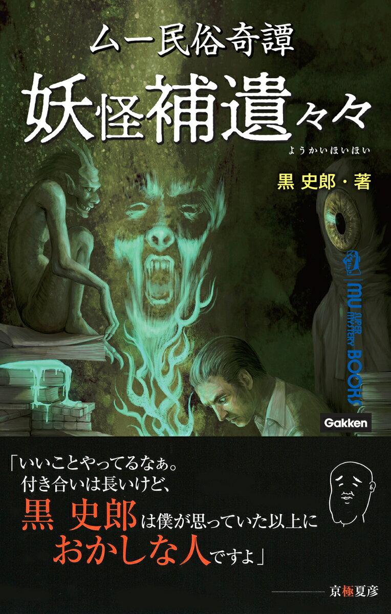 ムー民俗奇譚 妖怪補遺々々 [ 黒史郎 ]