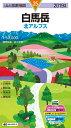 白馬岳(2019年版) 北アルプス (山と高原地図)