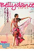 ベリーダンス・ジャパン(vol.23)