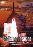 Challenge To Space-ゼロからの挑戦者たちー 第一部 H-2ロケット編「技術者(おとこ)たちのロケット」