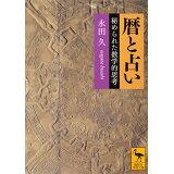 暦と占い (講談社学術文庫)